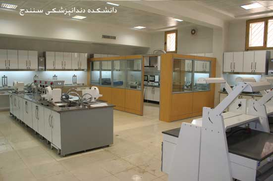 Dental School Sanandaj||||267||||Gallery universities-2