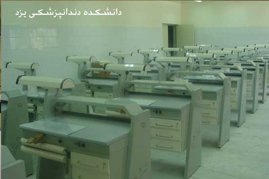 School of Dentistry, Yazd||||272||||Gallery universities-3